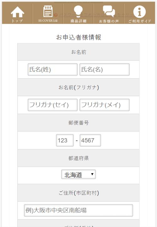 ミムラSSカバー購入方法