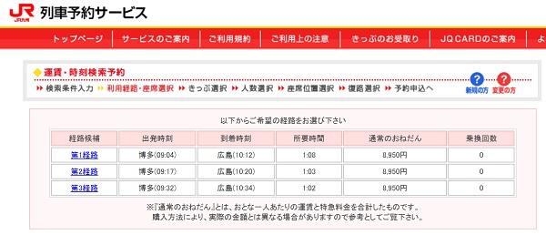福岡 広島 新幹線 格安