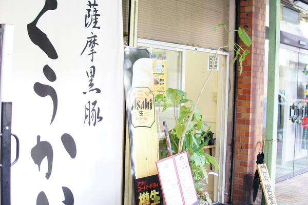 鹿児島中央駅 黒豚