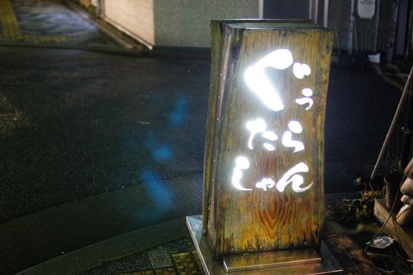 福岡 住吉 居酒屋