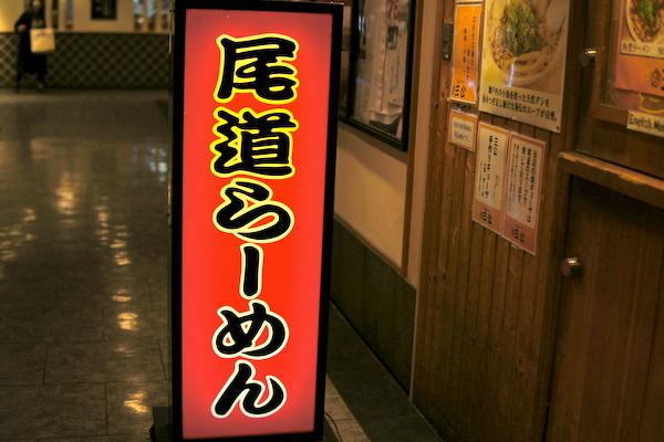 尾道ラーメン 広島駅