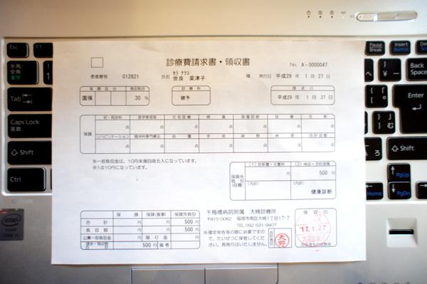 福岡 健康診断