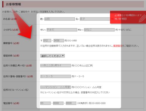 公式サイトでDUOクレンジングバームを購入する方法