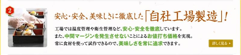 博多久松は自社工場でおせちを製造