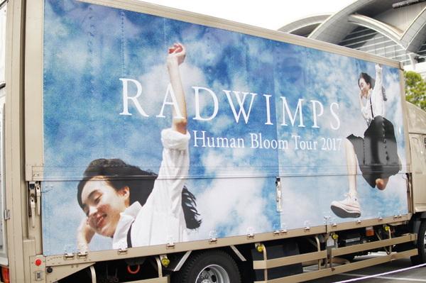 RADWIMPS ツアー 2017