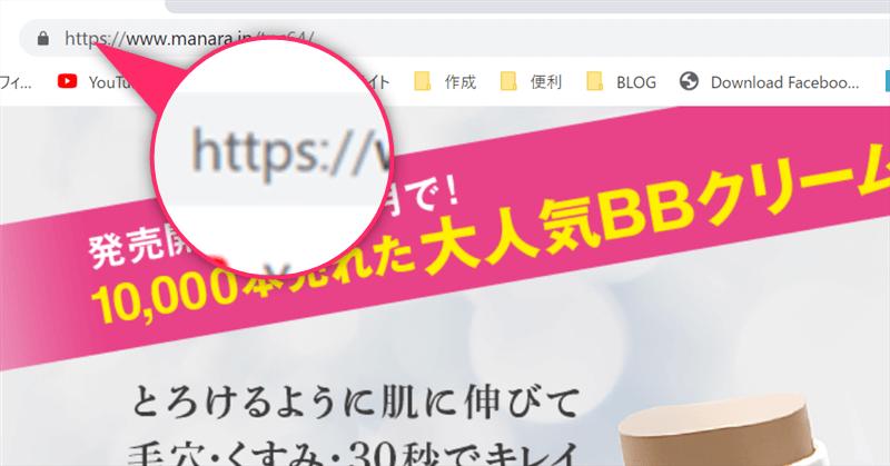 マナラBBリキッドバー公式サイトはSSL化