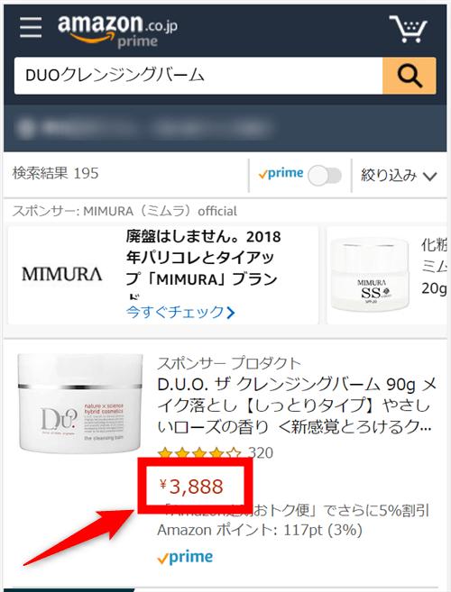 DUOクレンジングバームAmazon最安値