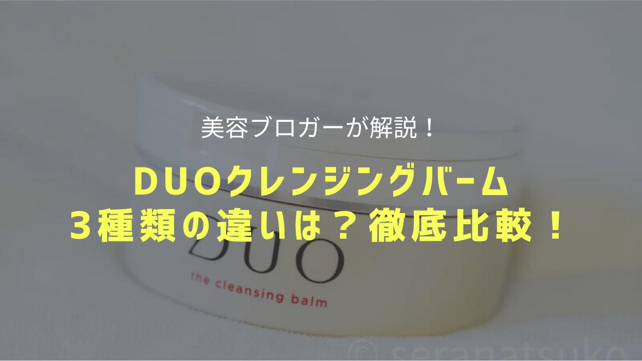 DUOクレンジングバーム3種類の違いは?