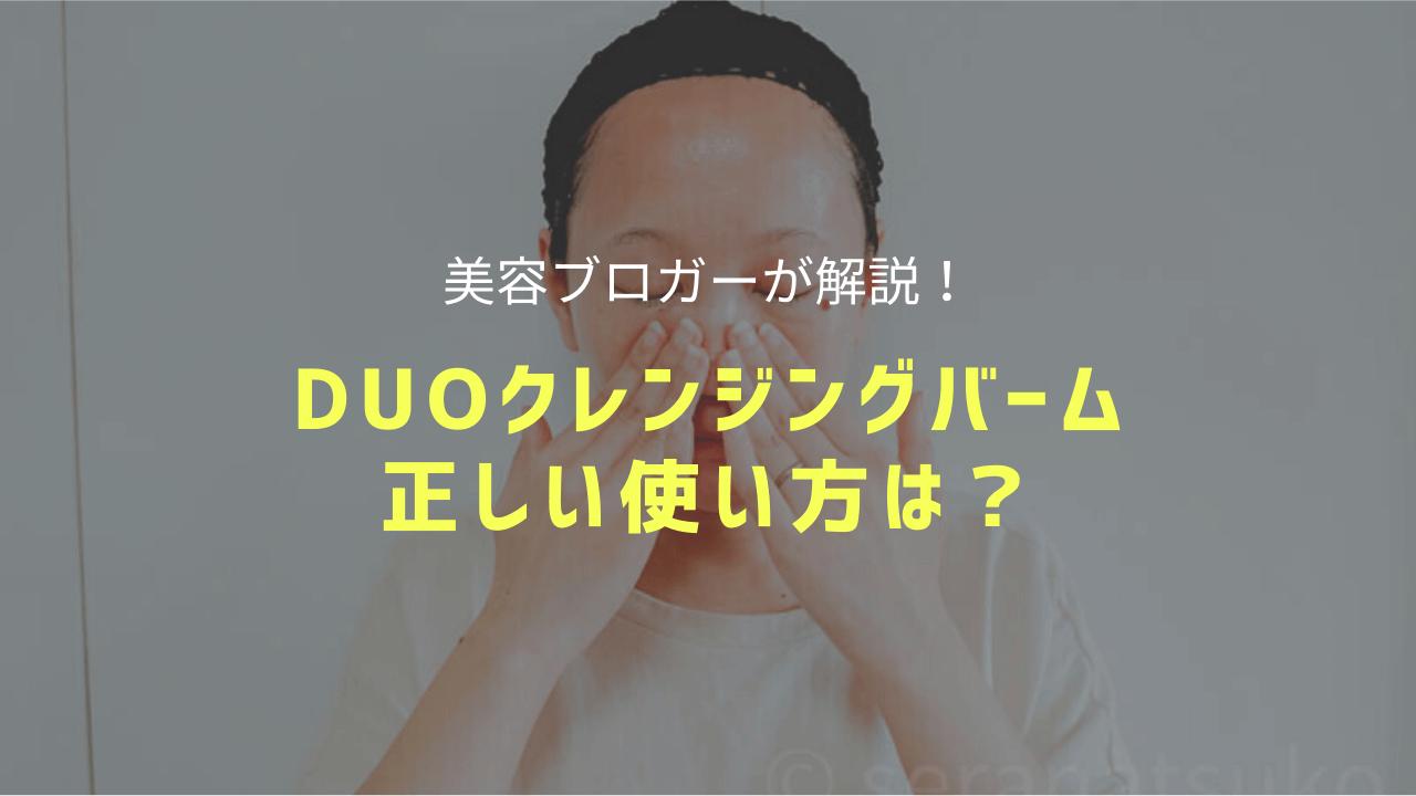 DUOクレンジングバーム使い方