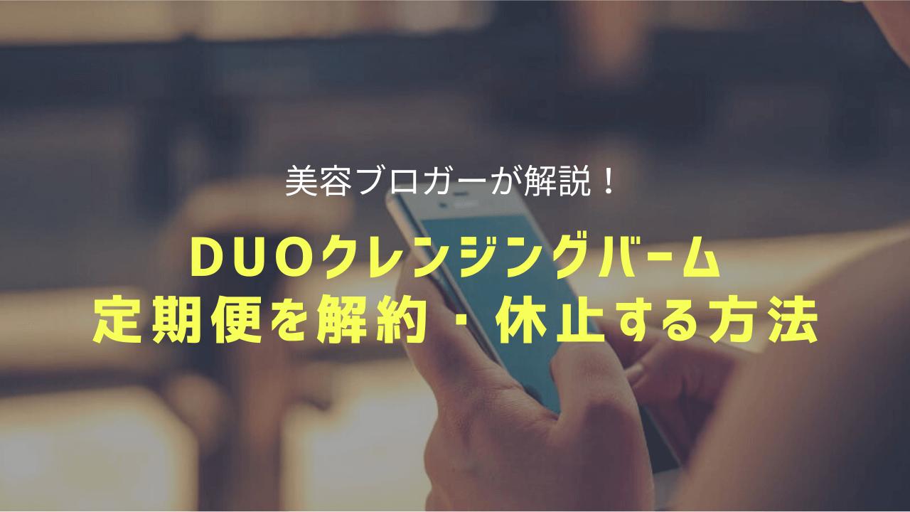 DUO定期便を解約する方法