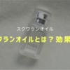 スクワランオイルとは?効果や使い方、おすすめのスクワランオイルを解説