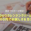 DUOクレンジングバームを500円でお試しする方法