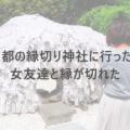 京都の縁切り神社に行った翌日、違和感を感じてた女友達と縁が切れた話